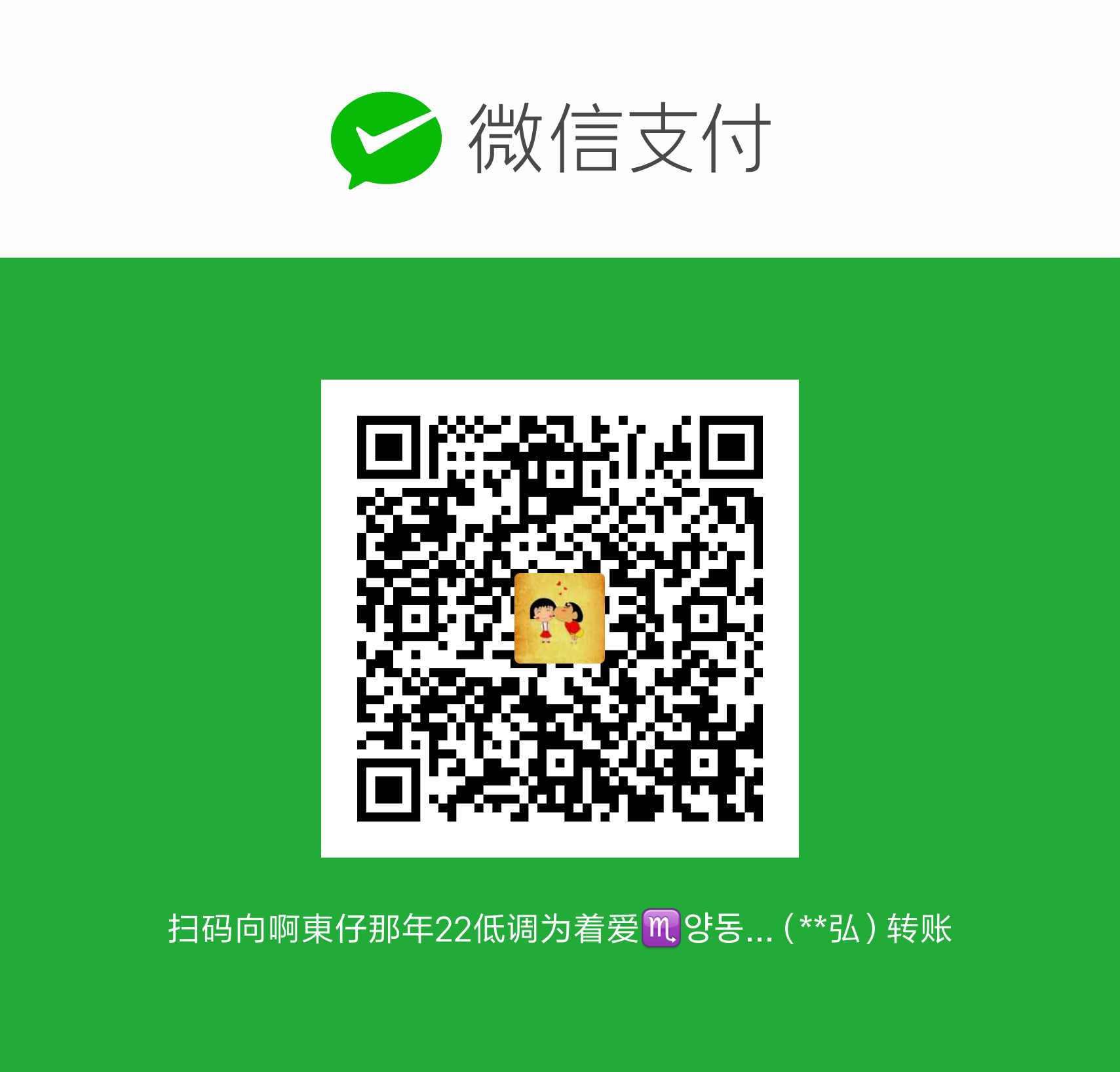 YoungDone(B.S.) WeChat Pay